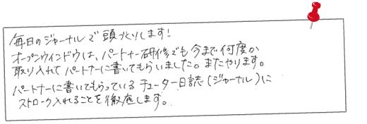 札幌での社員研修アンケート 受講者様の声その10
