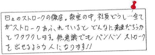 札幌での社員研修アンケート 受講者様の声その11