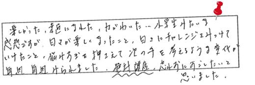 札幌での社員研修アンケート 受講者様の声その7