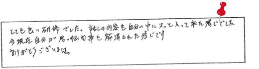 札幌での社員研修アンケート 受講者様の声その8