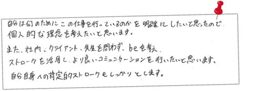 札幌での社員研修アンケート 受講者様の声その9
