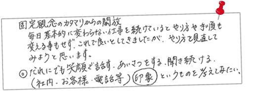 札幌での社員研修アンケート 受講者様の声その3