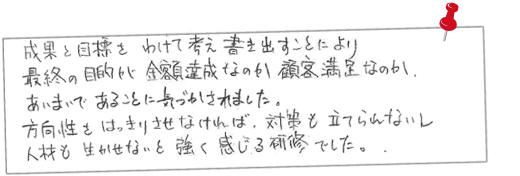 札幌での社員研修アンケート 受講者様の声その5