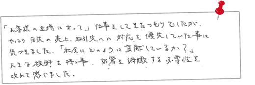 札幌での社員研修アンケート 受講者様の声その1