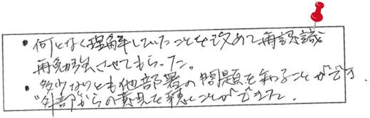 札幌での社員研修アンケート 受講者様の声その6