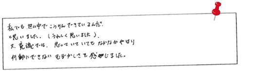 札幌での社員研修アンケート 受講者様の声その12