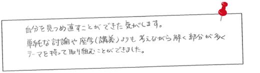 札幌での社員研修アンケート 受講者様の声その4