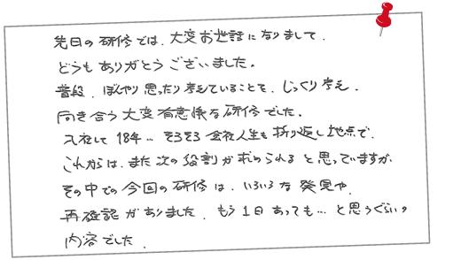 札幌での社員研修アンケート 受講者様の声その2